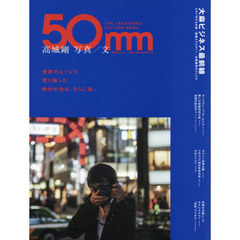 高城剛 写真/文 50mm THE TAKASHIRO PICTURE NEWS