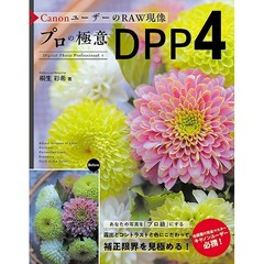 CanonユーザーのRAW現像プロの極意DPP4 Digital Photo Professional 4