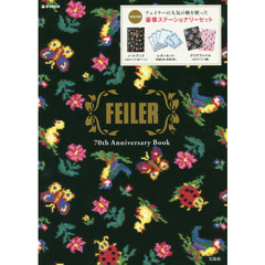 FEILER 70th Anniversary Book (e-MOOK 宝島社ブランドムック)