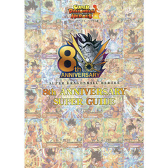 SUPER DRAGONBALL HEROES 8th ANNIVERSARY SUPER GUIDE バンダイ公認