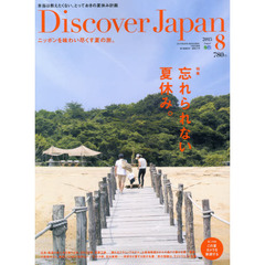 Discover Japan 2015年8月号