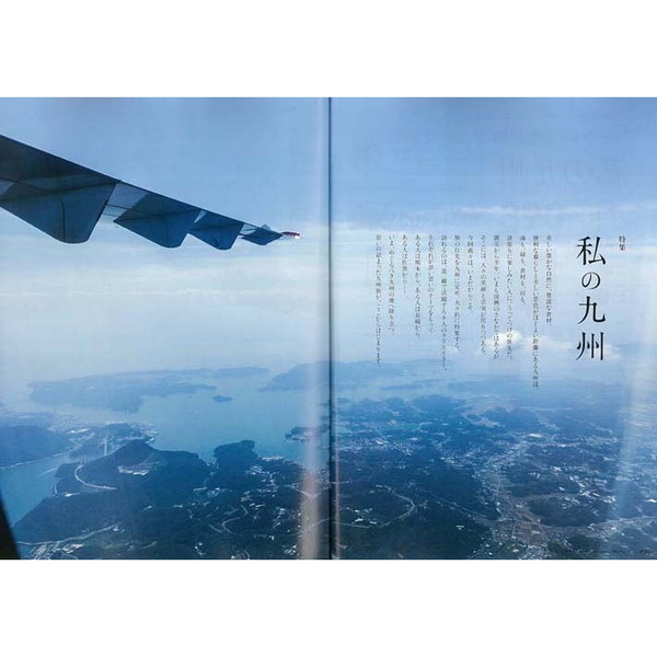 Discover Japan 2016年11月号