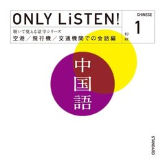 ONLY LiSTEN! Chinese Vol.1