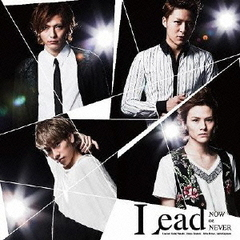 Lead/NOW OR NEVER(初回盤A)