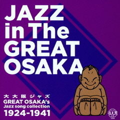 大大阪ジャズ Jazz of Great Osaka 1924~1941