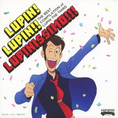 THE BEST COMPILATION of LUPIN THE THIRD『LUPIN!LUPIN!!LUPINISSIMO!!!』