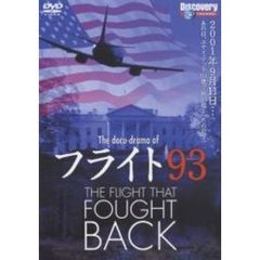 フライト93:The Flight That Fought Back(DVD)