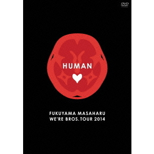 福山雅治/FUKUYAMA MASAHARU WE'RE BROS. TOUR 2014 HUMAN<通常盤>(DVD2枚組)