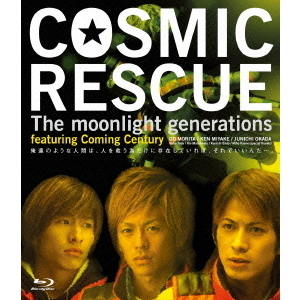 COSMIC RESCUE - The Moonlight Generations -(Blu-ray Disc)
