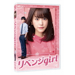 リベンジgirl(Blu-ray Disc)