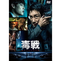 毒戦 BELIEVER(DVD)