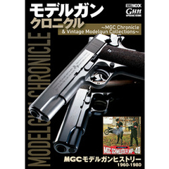 モデルガンクロニクル~MGC Chronicle&Vintage Modelgun Collections~