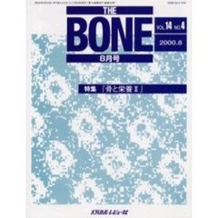 THE BONE Vol.14No.4(2000.8)