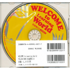 CD WELCOME YELLO 生徒用