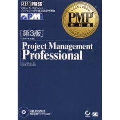 Project Management Professional プロジェクトマネジメントプロフェッショナル認定試験学習書 第3版