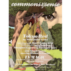 Commons & sense Issue33