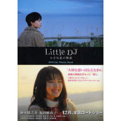 Little DJ小さな恋の物語Official Photo Book