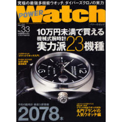 POWER Watch  33