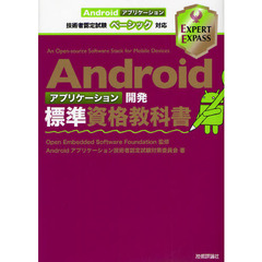 Androidアプリケーション開発標準資格教科書 Androidアプリケーション技術者認定試験ベーシック対応 (EXPERT EXPASS)