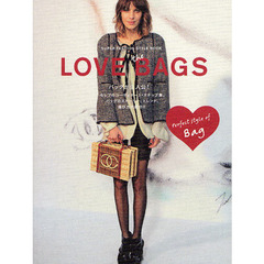 LOVE the BAGS SUPER FASHION STYLE BOOK バッグが主人公!セレブのコーディネート・スナップ集。バッグのストーリー、トレンド、選び方大紹?
