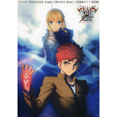 Fate/stay night〈Realta Nua〉公式攻略ガイド PS Vita版