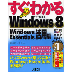 すぐわかるWindows 8 Windows Essentials活用編