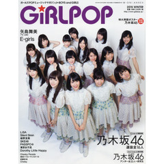 GiRLPOP 2015WINTER 乃木坂46/矢島舞美〈℃‐ute〉/E‐girls/LiSA/Silent Siren