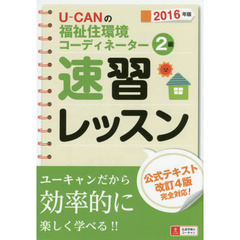 U-CANの福祉住環境コーディネーター2級速習レッスン 2016年版