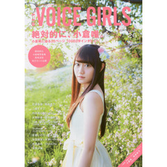 B.L.T. VOICE GIRLS VOL.26