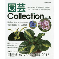 園芸Collection Vol.6
