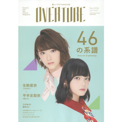 OVERTURE 008(2016September) RINA IKOMA & YURINA HIRATE