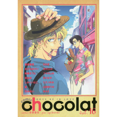 comic chocolat BOYS BE IN LOVE vol.16