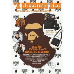 A BATHING APE(R) 2017 AUTUMN/WINTER COLLECTION (e-MOOK 宝島社ブランドムック)