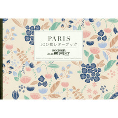 PARIS 100枚レターブック Season Paper Collection