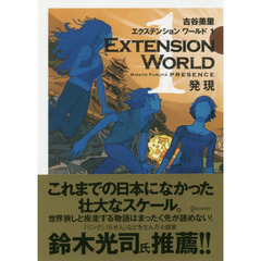 Extension World 1