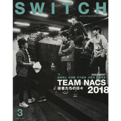 SWITCH VOL.36NO.3(2018MAR.) TEAM NACS役者たちの日々2018