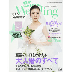 25ans Wedding 2018夏