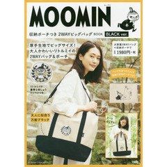 MOOMIN 収納ポーチつき 2WAYビッグバッグ BOOK BLACK ver.