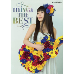 楽譜 miwa THE BEST