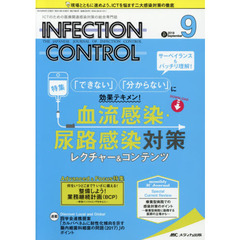 INFECTION CONTROL ICTのための医療関連感染対策の総合専門誌 第27巻9号(2018-9)