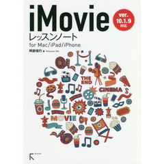 iMovieレッスンノート for Mac/iPad/iPhone