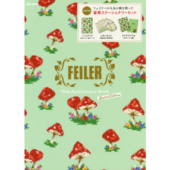 FEILER 70th Anniversary Book Limited Edition (e-MOOK 宝島社ブランドムック)