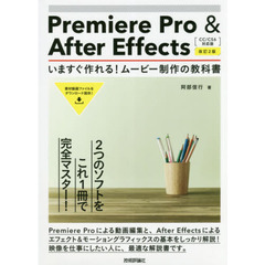 Premiere Pro & After Effectsいますぐ作れる!ムービー制作の教科書 2つの映像ソフトをこれ1冊でマスター! 改訂2版