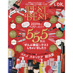 TEST the BEST Beauty (晋遊舎ムック)