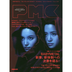 ぴあMUSIC COMPLEX Entertainment Live Magazine Vol.13 アーティストの新章BABYMETAL/THE YELLOW MONKEY/SCANDAL/Chara