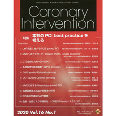 Coronary Intervention Vol.16No.1(2020) 特集本邦のPCI best practiceを考える