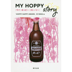 MY HOPPY story