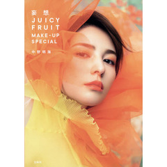 妄想 JUICY FRUIT MAKE-UP SPECIAL