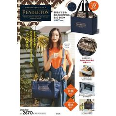 PENDLETON 保冷ができる BIG SHOPPING BAG BOOK NAVY ver.