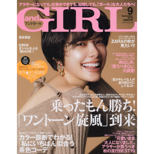 and GIRL (アンドガール) 2019年9月号